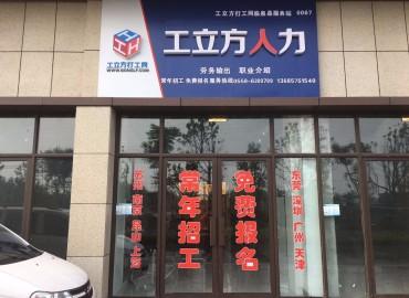 工立方临泉县就业服务站