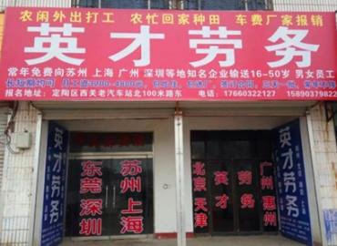 工立方定陶区就业服务站
