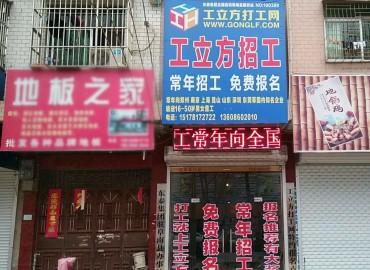 工立方阜南县就业服务站