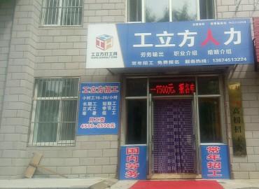 工立方依兰县就业服务站