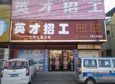 工立方宁陵县就业服务站