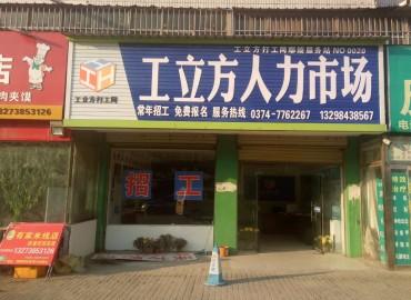 工立方鄢陵县就业服务站