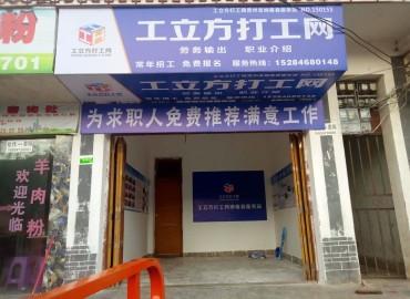 工立方纳雍县就业服务站