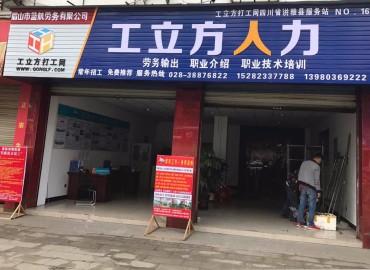 工立方洪雅县就业服务站