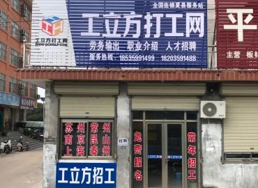 工立方夏县就业服务站
