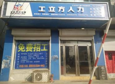 工立方大名县就业服务站