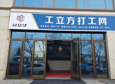 工立方晋城经济技术开发区就业服务站