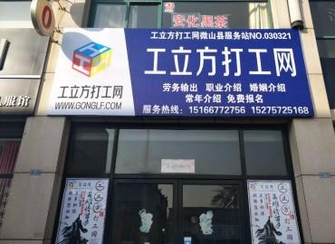 工立方微山县就业服务站