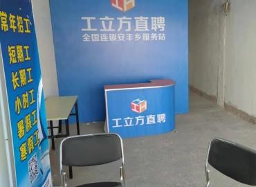 工立方网安丰乡就业服务站