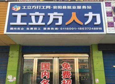 工立方安阳县就业服务站