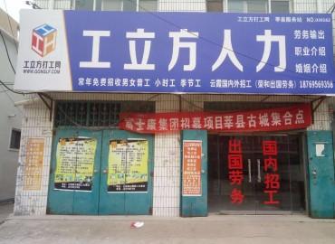 工立方莘县就业服务站
