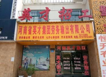 工立方柘城就业服务站