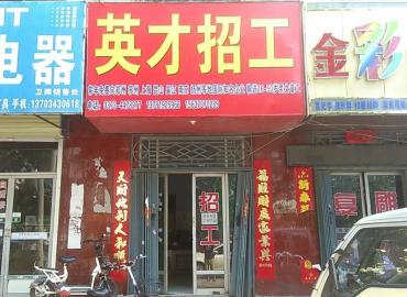 工立方网卫辉市就业服务站