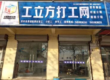 工立方萧县就业服务站