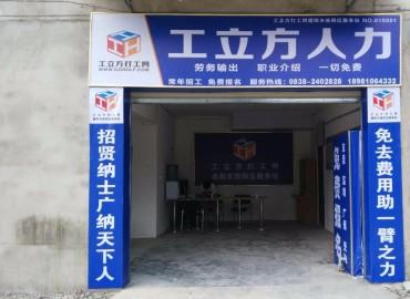 工立方旌阳区就业服务站