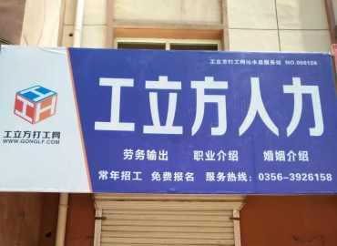 工立方沁水县就业服务站