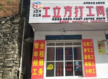 工立方长阳县就业服务站