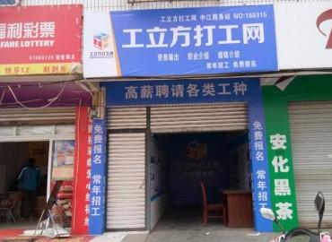 工立方中江县就业服务站