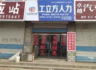 工立方曲阳县就业服务站