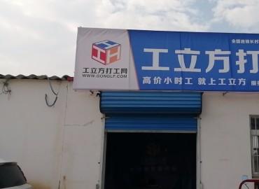 工立方網長村張鄉就業服務站