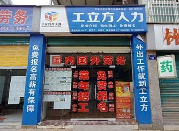 工立方三台县就业服务站