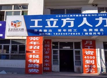 工立方平顺县就业服务站