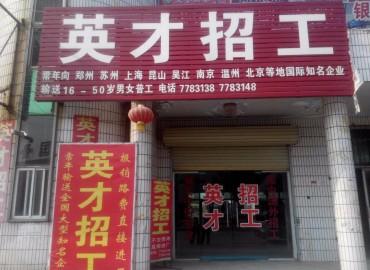 工立方内黄县就业服务站