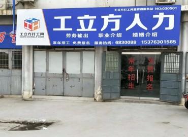 工立方嘉祥县就业服务站