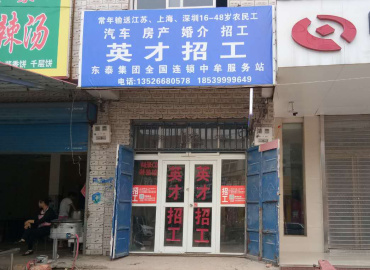 工立方网中牟就业服务站