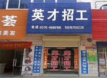工立方夏邑就业服务站