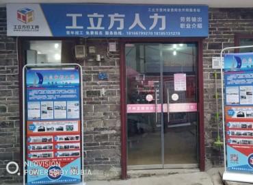 工立方开阳县就业服务站