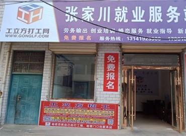工立方张家川县就业服务站