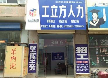 工立方万荣县就业服务站
