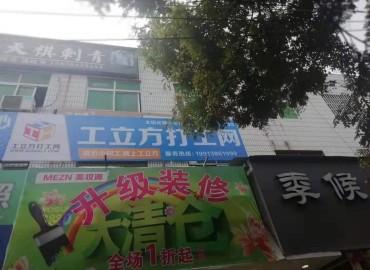 工立方网中牟县就业服务站