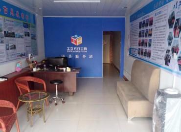 工立方沛县就业服务站
