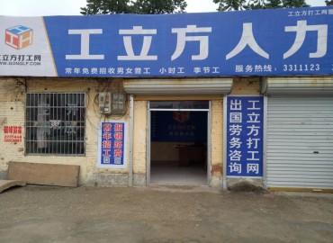 工立方曹县就业服务站