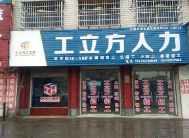 工立方太康县就业服务站